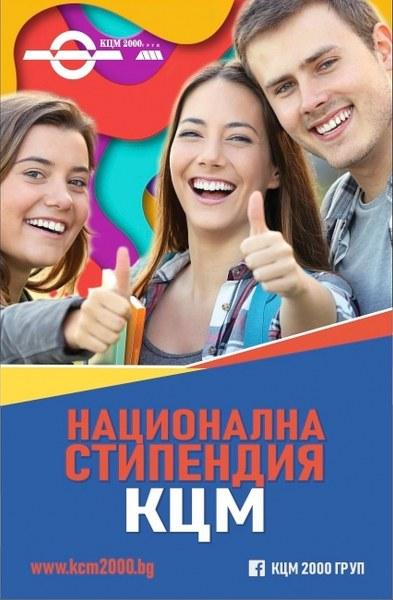 КЦМ със стипендия за талантливи студенти