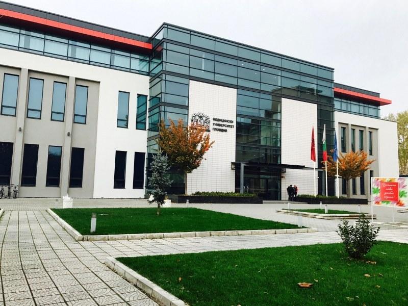 Започва изграждането на нов корпус в МУ-Пловдив