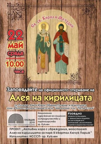 Откриват Алеята на кирилицата в Пловдив на 22 май