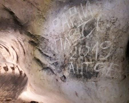 Вандалите Ради и Павчо съсипаха древни рисунки в Магурата