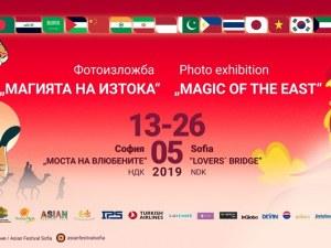 Изложба пренася столичани в Магията на Изтока
