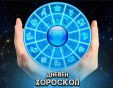 Дневен хороскоп за 23 май: Недоразумение за Везните, изненади за Скорпионите
