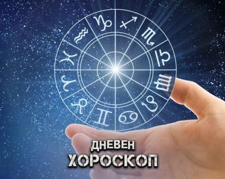 Дневен хороскоп за 24 май: Обещаващ ден за Стрелците, обрати за Козирозите