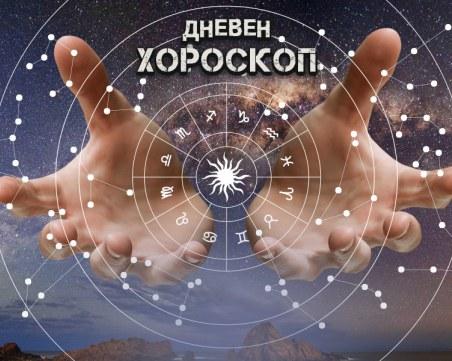 Дневен хороскоп за 25 май: Водолей - не се ровете из разни сайтове, Риби - оставете тревогите си