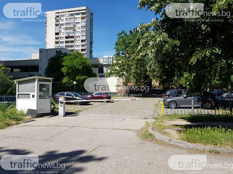 Дават на търг паркинг в центъра на Пловдив, Общината се отказа от него