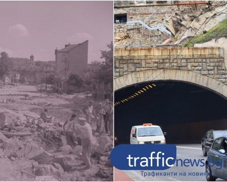 Преди и сега: Как Тунелът в Пловдив