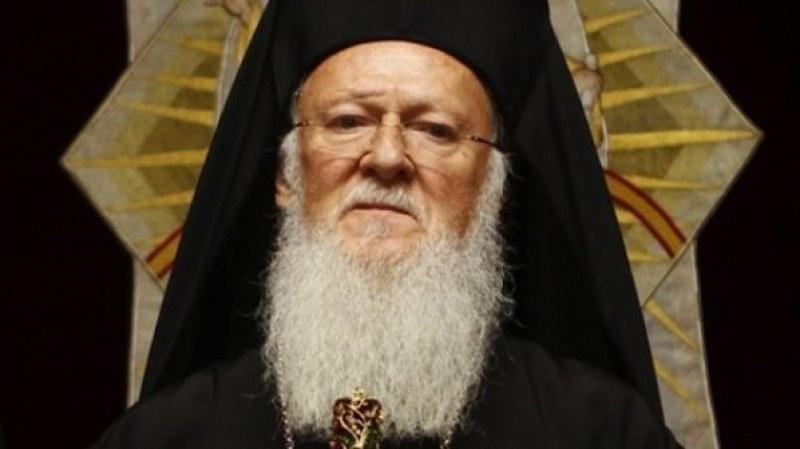 Патриарх Вартоломей разкритикува фалшивите новини