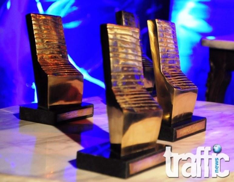 Връчват наградите