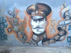 Огромен графит почита Борис Дрангов, 102 години след смъртта му