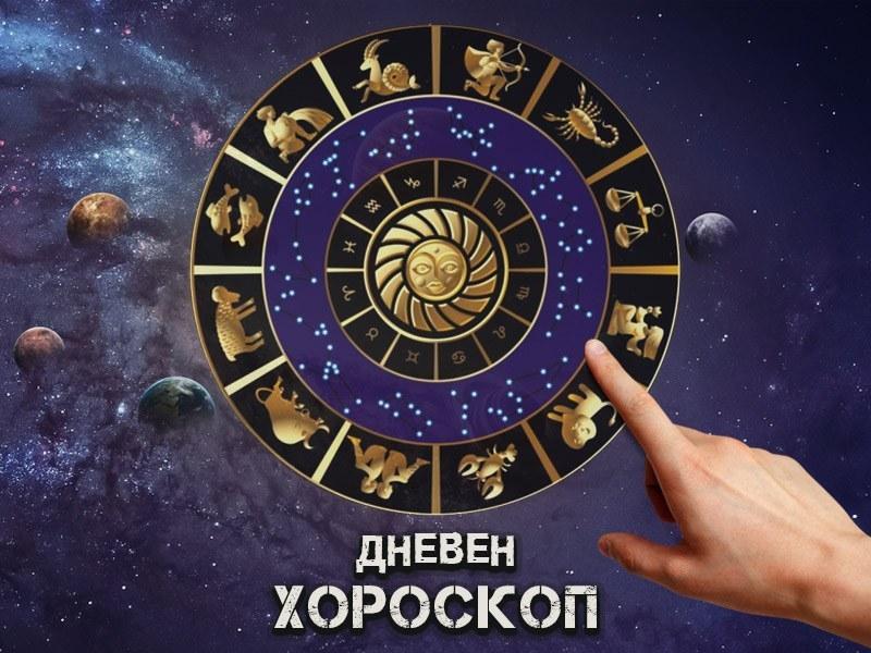 Хороскоп за 28 май: Лъвове, не давайте повод за ревност, Водолеи, потърсете нова работа