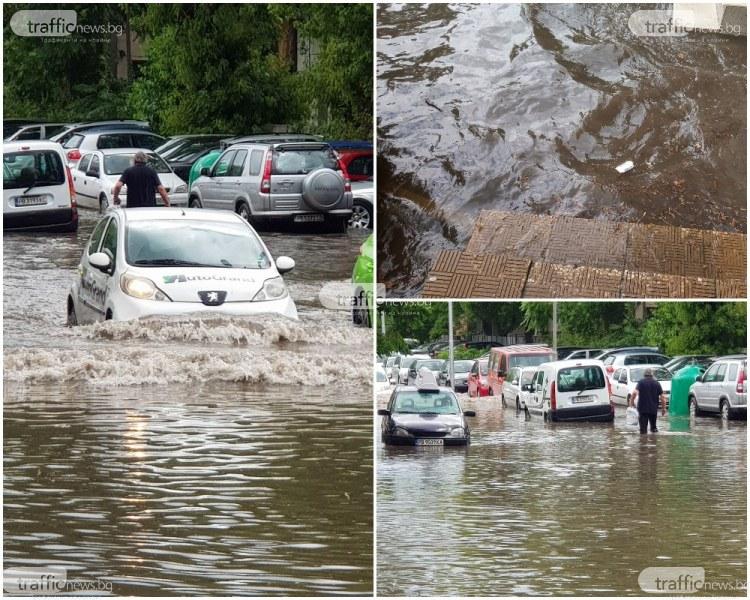 Бедствие! Пловдив се удави, улици и подлези са блокирани