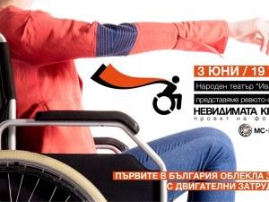 Белослава и Теодора Духовникова представят първите облекла за хора с двигателни проблеми у нас