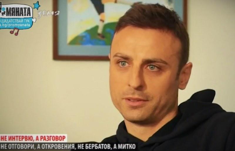 Бербатов: Аз съм летял в бизнес класа, докато децата ми в икономична
