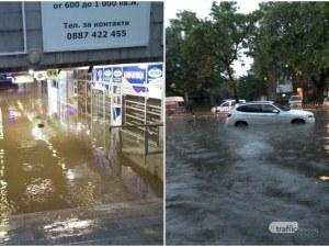 Заради потопа: Затвориха улици и булеварди в Пловдив