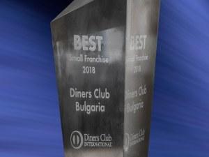 Дайнърс клуб България с приз за най-добър малък франчайз