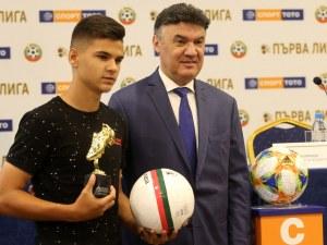 Министърът и шефът на БФС наградиха юноши на Ботев