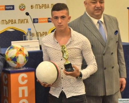 Талант на Локо с голмайсторски приз и специална стипендия
