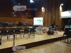 Проектът за ремонт на концертна зала в Пловдив отново в съда