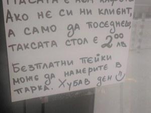 Софийско заведение: Такса