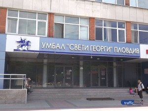 Най-голямата болница у нас стопи 10 млн. дългове за 9 години