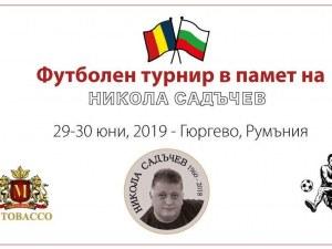 Почитат виден бизнесмен – Никола Садъчев с футболен турнир в Румъния