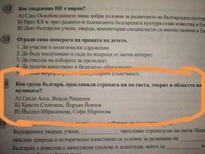 Софи Маринова в ученически тест възмути ВМРО. Тя ли прославяла България като музикант?