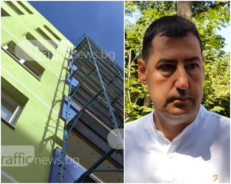 Картел при обществена поръчка за саниране в Пловдив! Кметът Тотев: Не сме страна по казуса