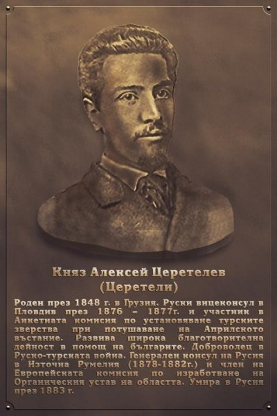 Мемориал в памет на княз Церетелев откриват край Съединение, в Пловдив - паметна плоча