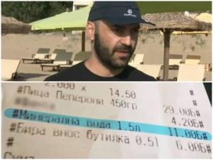 Извиниха се на клиента, платил 11 лева за вода и 9,5 лева за пърленка в Албена