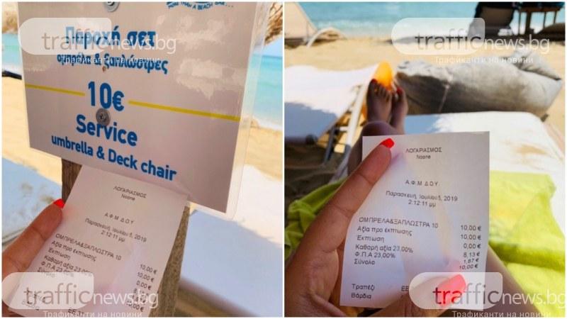 Вече и в Гърция! 10 евро за първа линия на плажа