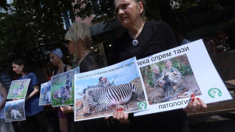 Вегани на протест! Искат криминализиране на лова