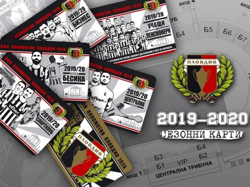 Локо пусна абонаментните карти за новия сезон