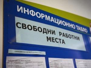 Обявиха стотици нови свободни работни места в област Пловдив
