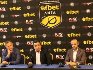 Обявиха новото име на родния футболен шампионат