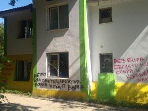 Вандали нашариха Приключенския център на Младежки хълм, доброволци го възстановяват