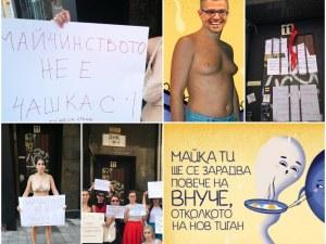 Майка по сутиен громи кампанията за повече бебета на Иван и Андрей
