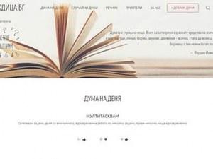 Младежи създават платформи, които да пазят богатството на българския език