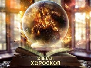 Хороскоп за 18 юли: Водолей - мълчанието е злато, Риби - бъдете безкомпромисни