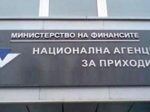 Започна одит на информационните системи на НАП