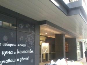Емблематично столично кино, паметник на културата, става лъскав хипермаркет