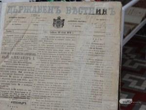 Вижте как е изглеждал първият брой на Държавен вестник!