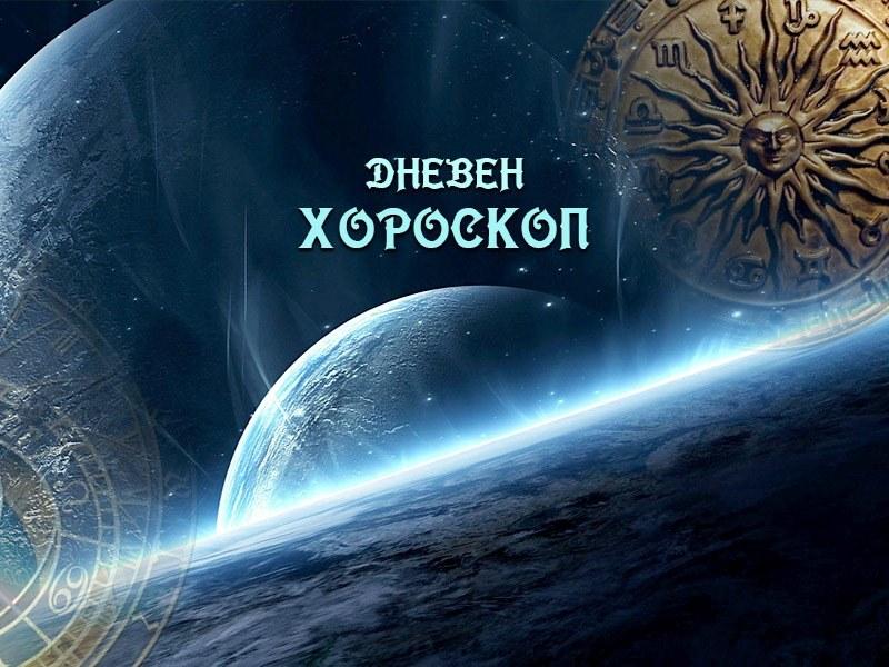 Хороскоп за 31 юли: Овни - продължете до краен успех, Телци - не изпадайте в безпокойство
