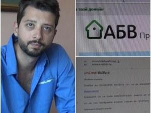 Тънките хитрини на хакерите: Eксперти съветват какво да правим, за да не станем жертва на атака