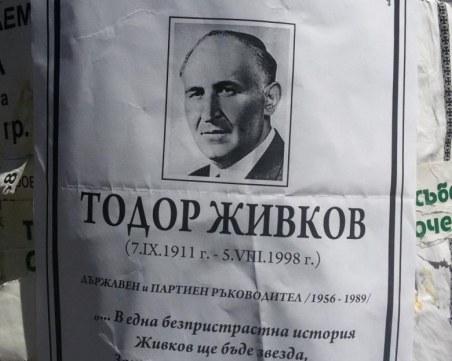 Разлепиха некролози на Тодор Живков в Смолян