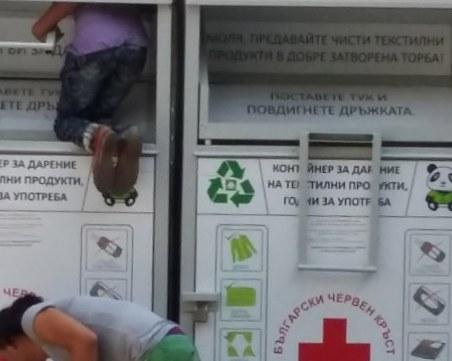 Хората даряват дрехи, роми ги крадат! БЧК спешно мести контейнерите в София