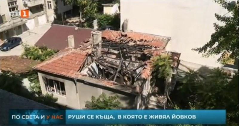 Къщата, в която Йовков написал
