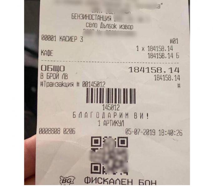 Космическа цифра на касов бон за кафе край Пловдив