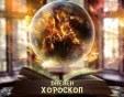 Хороскоп за 15 август: Везни - вземете се в ръце, Скорпиони - очакват ви спорни моменти