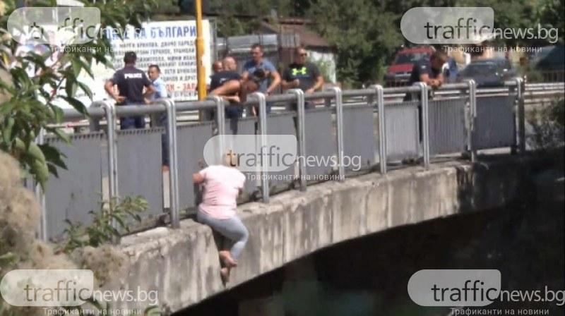 Бонка от моста за втори път пробвала самоубийство, искала да върне мъжа си