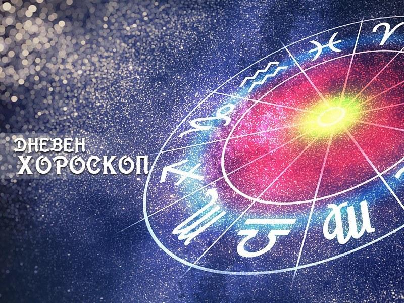 Хороскоп за 17 август: Водолей - потърсете късмета си, Риби - може да направите смел ход